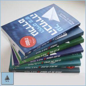 """כל ספרי ד""""ר אלי מ. גולדרט הוגה תורת האילוצים, תורגמו לעברית  וראו אור בהוצאת סיאל"""