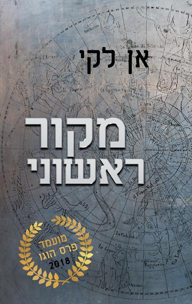 מקור ראשוני ספרה הרביעי של אן לקי