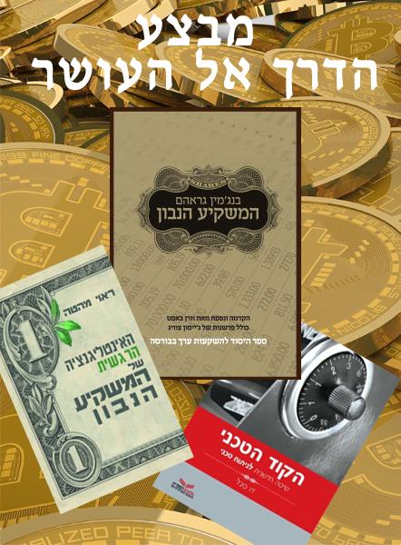 ספרי השקעות בשוק ההון